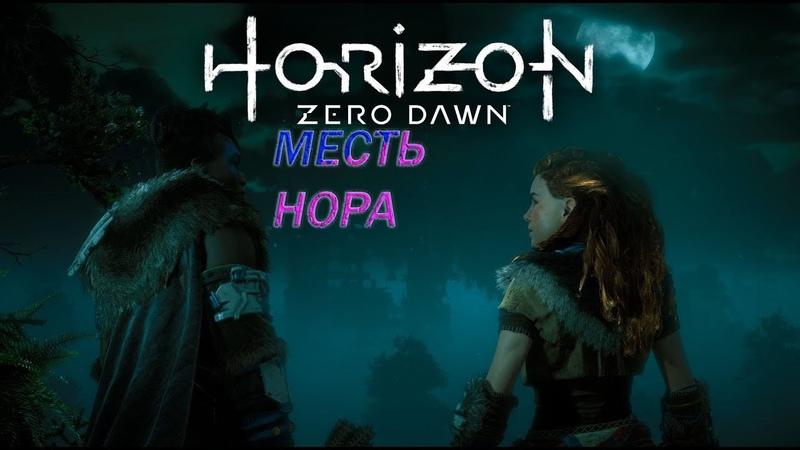 Horizon Zero Dawn Месть Нора