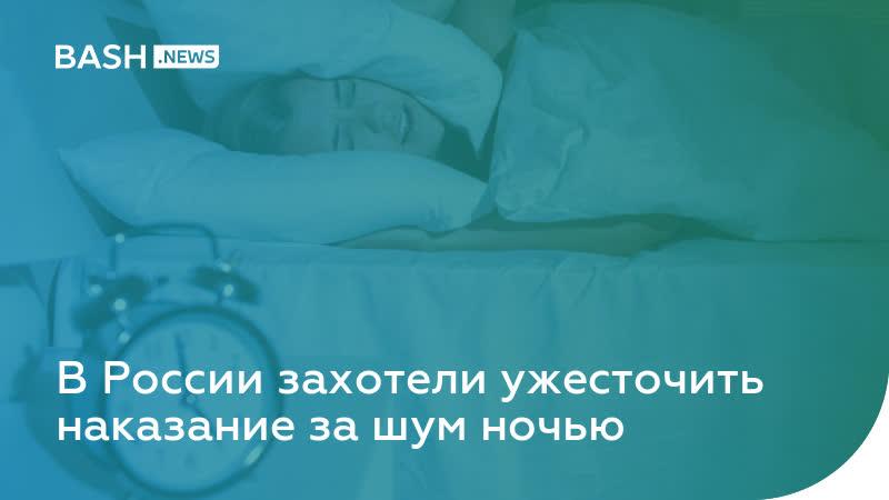 В России захотели ужесточить наказание за шум ночью