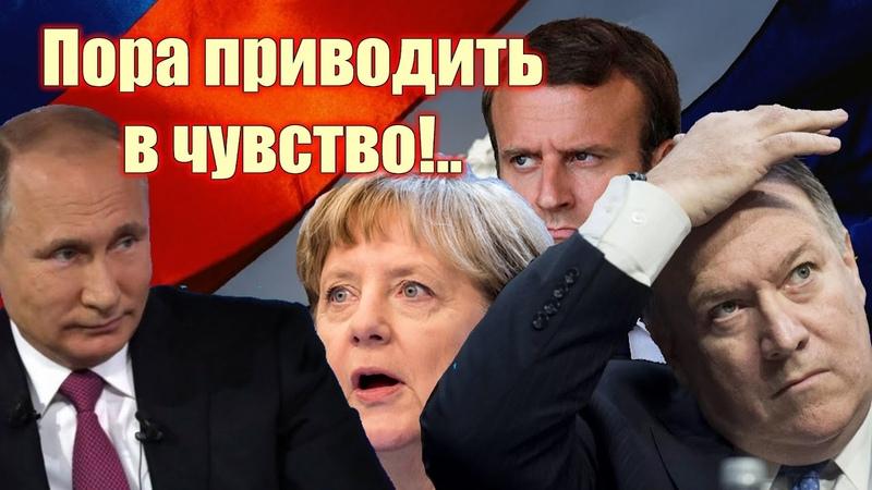 Пора nyгать Европу Помпео тушит свет