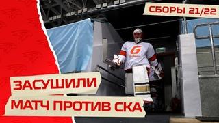 «ЗАСУШИЛИ» СКА! | Победа в финальном матче на Sochi Hockey Open | Предсезонка 21/22 | Авангард