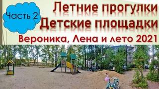 Летние прогулки  Детские площадки  Горки  Качели  Песочницы Часть 2