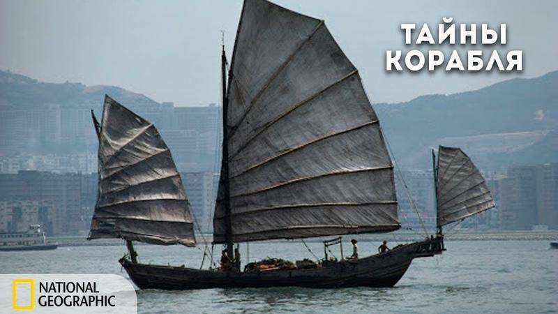 Тайны корабля сокровищницы династии Тан Документальный фильм National Geographic