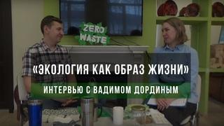 «Экология как образ жизни» : интервью с Вадимом Дординым