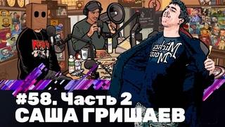 Саша Гришаев. Часть 2 Стендап Подкаст Патология Юмора 58