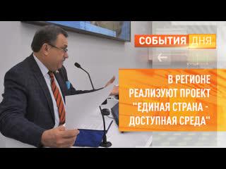 В регионе реализуют проект Единая страна - доступная среда