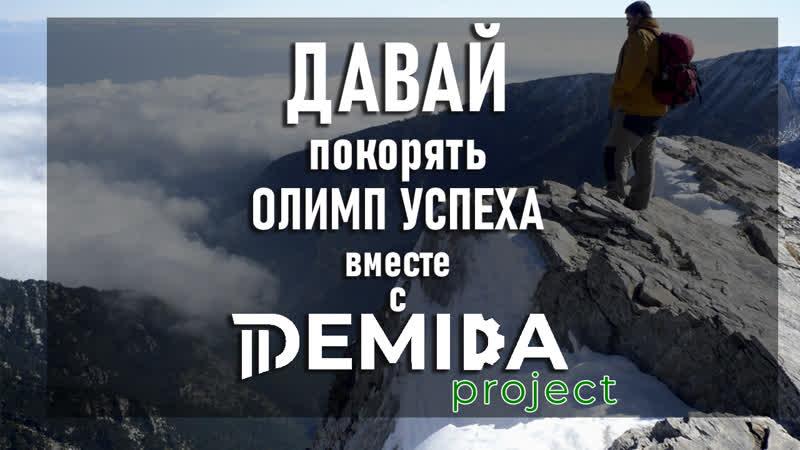 Demida project 1750$ за 10 дней! Деньги через интернет и как легко привлечь партнёров в МЛМ