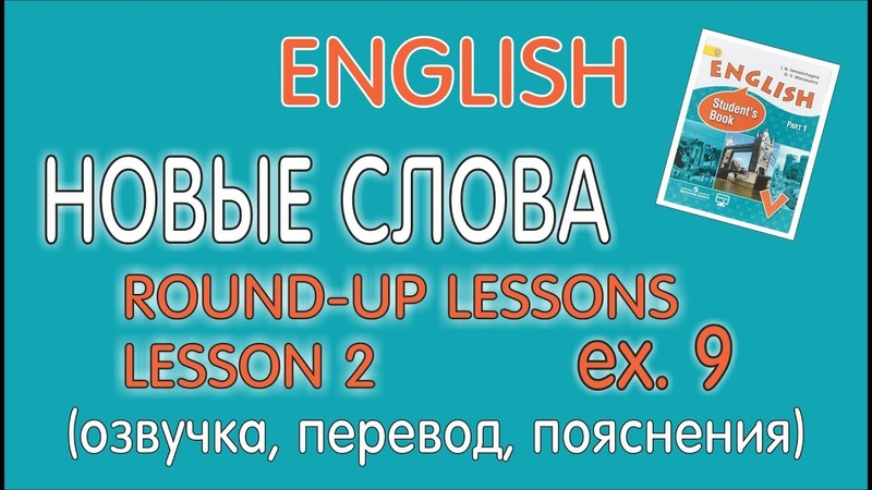 УЧЕБНИК 5 КЛАСС ВЕРЕЩАГИНА АФАНАСЬЕВА LESSON 2 (НОВЫЕ СЛОВА)