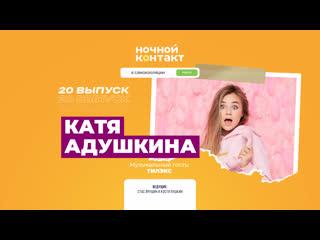 В гостях: Катя Адушкина. Музыкальный гость: Тилэкс. Ночной Контакт. 20 выпуск. 5 сезон