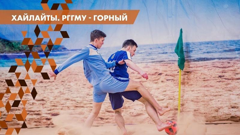 Обзор матча РГГМУ - Горный