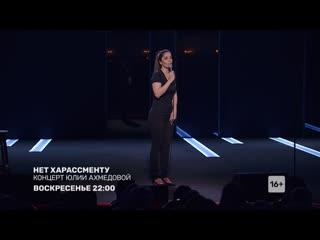 """""""Концерт Юлии Ахмедовой"""" - 29 марта в 22:00 на ТНТ"""