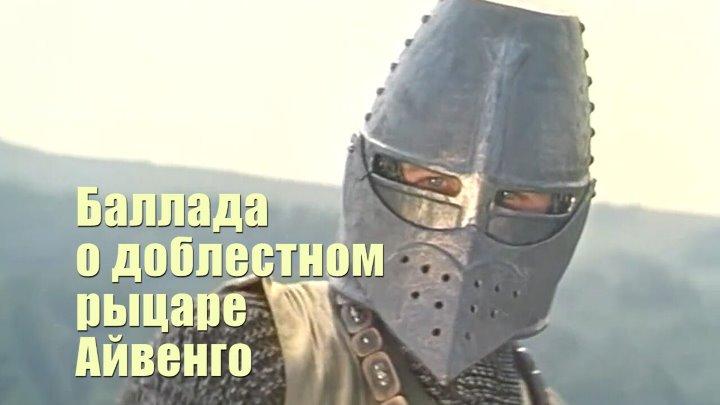 Баллада о доблестном рыцаре Айвенго 1982
