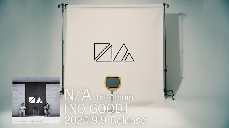 N A 1st Album「NO GOOD」Trailer Vol 1