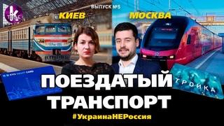 На чем ездят москвичи и киевляне. Сравниваем!  - #5 Украина_НЕ_Россия