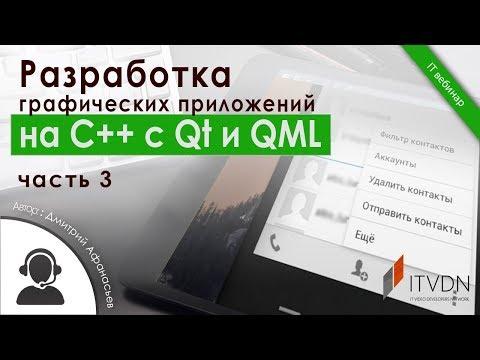 Разработка графических приложений на C с Qt и QML. Часть 3. Работа с базами данных в Qt