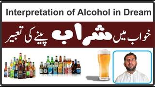 Interpretation of Alcohol in Dream   Khwab mein SHarab Dekhna   خواب میں شراب پینے کی تعبیر