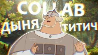 Дыня Титич и Мем Рарыч   RYTP COLLAB