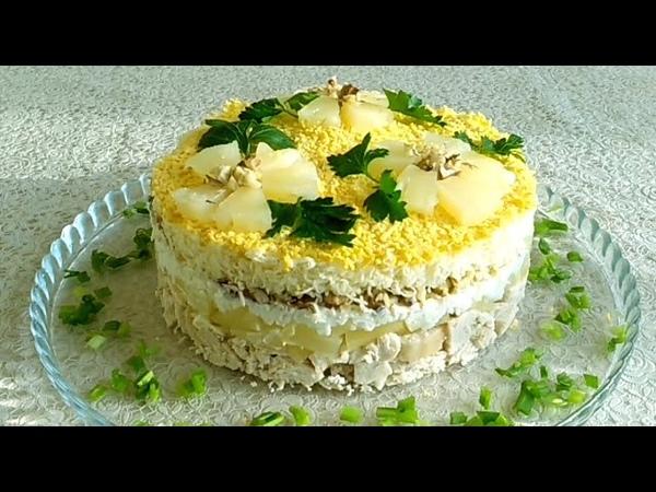 Салат Дамский каприз с курицей и ананасами ◆ Ladies Caprice Salad with Chicken and Pineapples