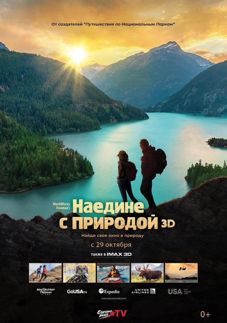"""Афиша Показ фильма """"Наедине с природой"""""""
