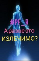 """#PF_R терапия  Антон Марков on Instagram: """"❓А может ли организм восстанавливаться в зрелом, или даже пожилом возрасте? Раньше все врачи говорил нет, теперь делают исключение,…"""""""