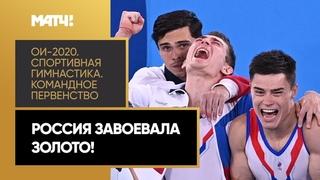 Историческая победа наших гимнастов! Россия берет золото в командном многоборье впервые с 1996 года!