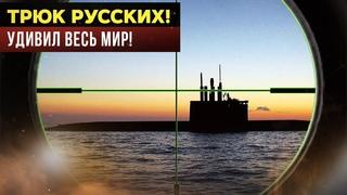 «Сумасшедший Иван»: трюк российских подлодок ошеломили Запад
