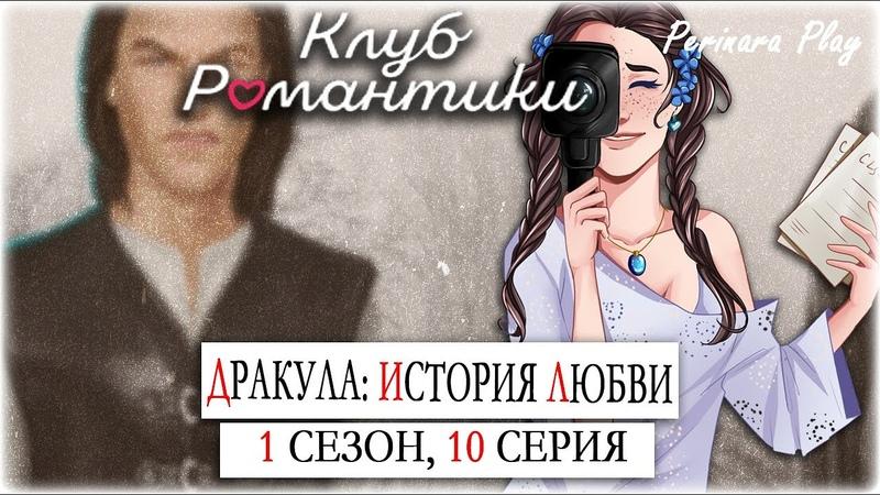 КЛУБ РОМАНТИКИ С КАМЕРОЙ ДРАКУЛА ИСТОРИЯ ЛЮБВИ 1 СЕЗОН 10 СЕРИЯ ☆ PERINARA PLAY