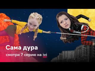 7 серия сериала «Сама дура»