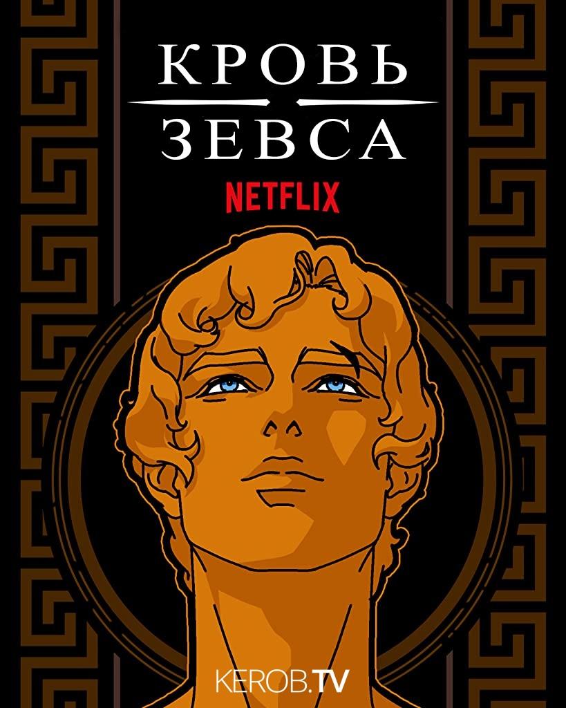 Кровь Зевса | Blood of Zeus