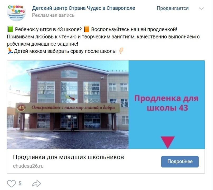 [Кейс] Комплексное продвижение детского центра в Ставрополе, изображение №16