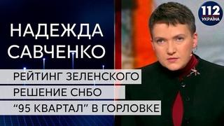 Надежда Савченко на 112, . Онлайн-трансляция