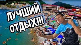 Отдых в Ольгинке. Новейший Elegant Hotel на первой линии. Море, пляжи, развлечения, цены.