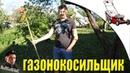 Газонокосильщик | как я косил у кума газон | Полковник