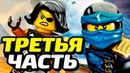3 НИНДЗЯГО Злая Сирена Игра Скайбаунд по Мультику о ниндзя LEGO Ninjago Skybound Gameplay Ninja н
