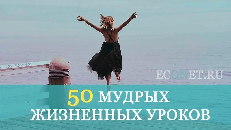 50 мудрых жизненных уроков | ECONET.RU