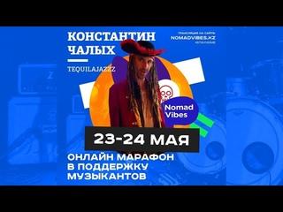Константин Чалых, Tequilajazzz в эфире онлайн марафона Nomad Vibes