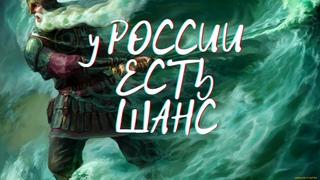 У РОССИИ ЕСТЬ ШАНС. Изменения в России