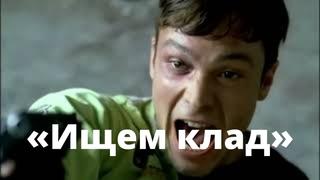 «Ищем клад» очень смешная комедия.Добрая комедия. Русские комедии.