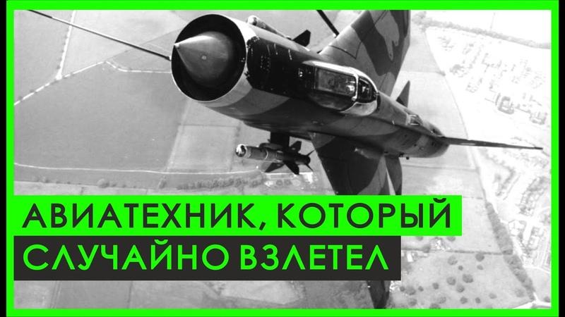Авиатехник который СЛУЧАЙНО ВЗЛЕТЕЛ на реактивном истребителе Холодная война и Авиация