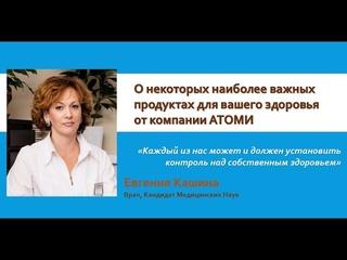 Доктор Евгения Кашина о Пробиотике, Спирулине и Витамине С от южнокорейской компании Атоми