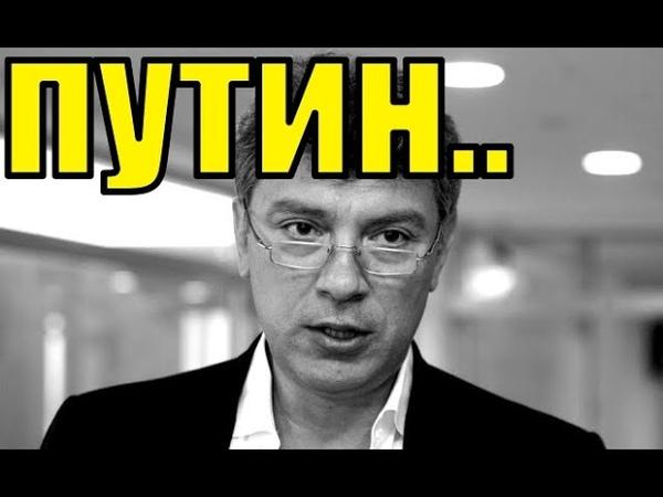 Дочь Немцова ОТЦА YБИЛ ПУТИН УЖЕ ЕСТЬ ДОКАЗАТЕЛЬСТВА ЕГО СКОРО ПОСАДЯТ