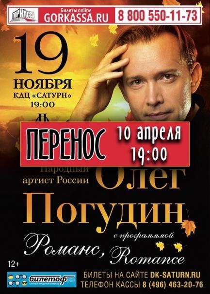 10 апреля 2021 г, Раменское - ПЕРЕНОС концерта от 19 ноября 2021 г DoFY4djxrOI