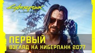 Cyberpunk 2077 — Почему всё так плохо?