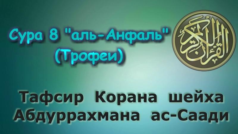 08 Тафсир суры аль Анфаль Трофеи