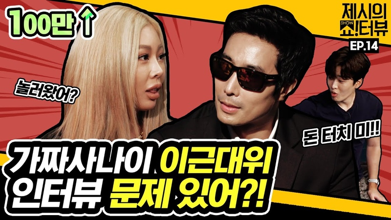 Jessi's Show terview Ep 14 with Ken Rhee from ROKN