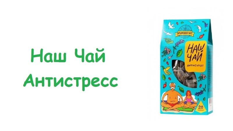 Наш Чай Антистресс Травы Горного Крыма