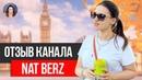 Консультация YouTube канала NAT BERZ. Продвижение Ютуб канала о жизни в Англии