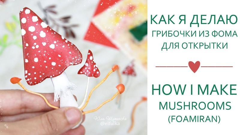 Как я делаю грибы из фоамирана для осенней открытки Скрапбукинг Foamiran MUSHROOMS ЗАКУЛИСЬЕ 36 2