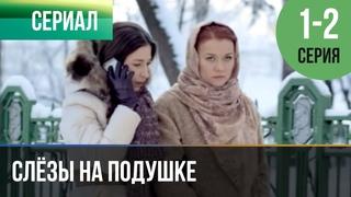 ▶️ Слёзы на подушке 1 и 2 серия   Сериал / 2016 / Мелодрама