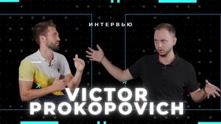 Интервью с Виктором Прокоповичем для Стоммаркет ТВ