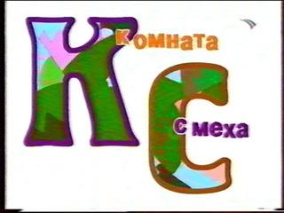 Комната Смеха (Россия, ) Фрагмент. Григорий Горин